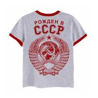 """ФУТБОЛКА """" РОЖДЁННЫЙ В СССР """" №1136"""