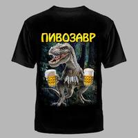 """ФУТБОЛКА """" ПИВОЗАВР"""" №1189"""