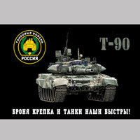 """Флаг""""Т-90 Броня крепка и танки наши быстры""""0061"""