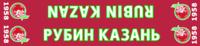 Рубин ф/к