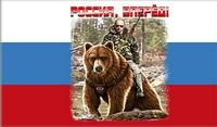 "Флаг""Россия вперёд""раз135×95"