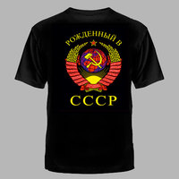 """Большой размер""""Рождённый в СССР"""""""