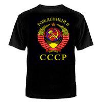 """ФУТБОЛКА """"РОЖДЕНЫЙ СССР"""" Чёрная №215"""