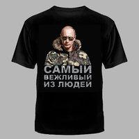 """""""САМЫЙ ВЕЖЛИВЫЙ ИЗ ЛЮДЕЙ""""315"""