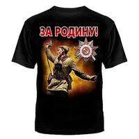 "ФУТБОЛКА ""ЗА РОДИНУ!"" №392"