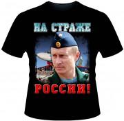 """""""НА СТРАЖЕ РОССИИ"""""""