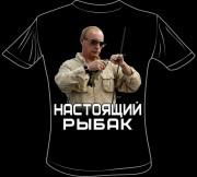 """НАСТОЯЩИЙ РЫБАК"""