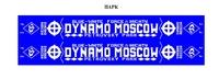 Шарф Динамо Москва