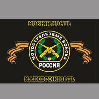 """Флаг""""Мотострелковые войска""""0018"""