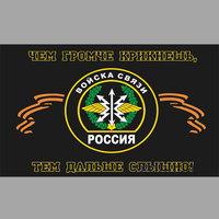 """Флаг""""Войска связи""""0030"""