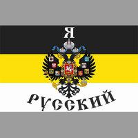 """Флаг""""Я Русский имперский с гербом""""0033"""