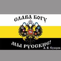 "Флаг""Слава Богу Мы Русские""0034"