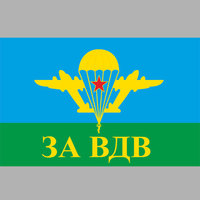 """Флаг""""За ВДВ""""0043"""