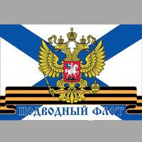 """Флаг""""Подводный флот России""""0049"""