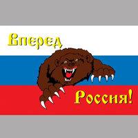 """Флаг""""Вперёд Россия""""0066"""