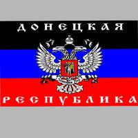 """Флаг""""Донецкая Республика""""0071"""