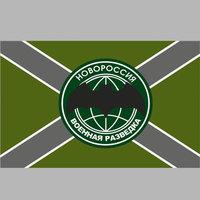 """Флаг""""Новороссия Военная разведка""""118"""