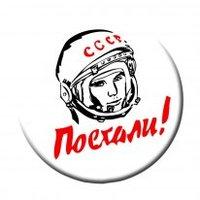 Магнит Гагарин