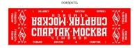 Шарф Спартак Москва