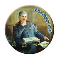 Магнит Сталин